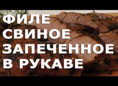 Филе свиное запеченное в рукаве со специями